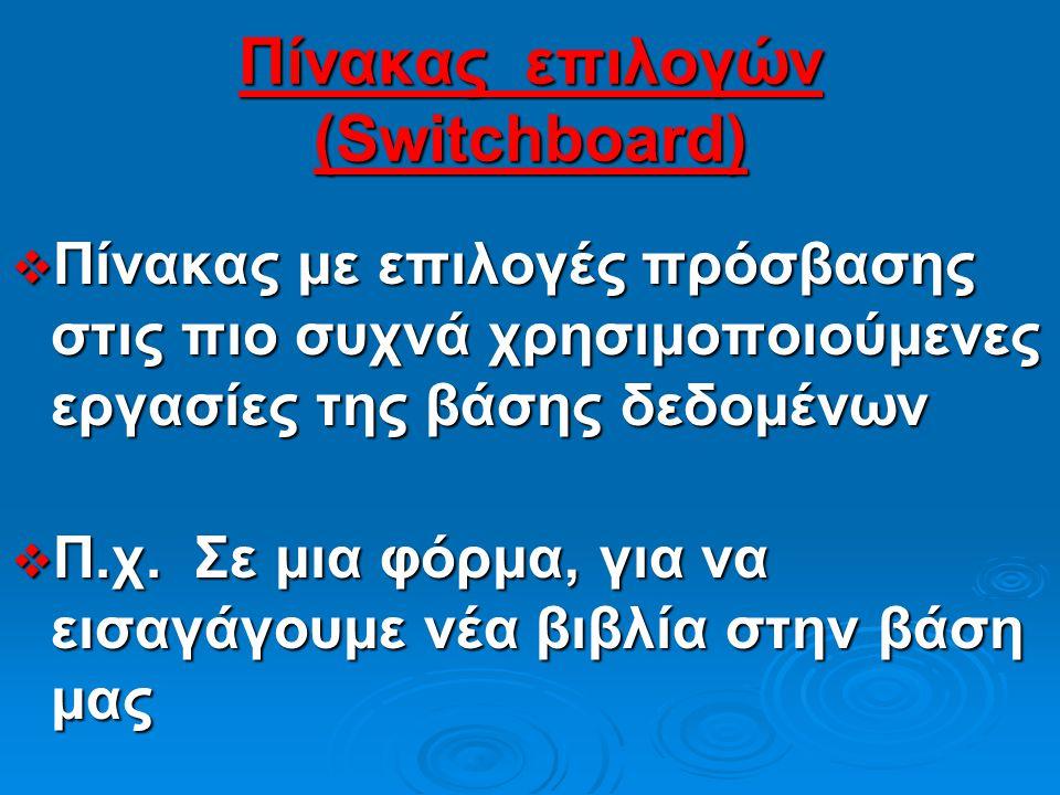 Πίνακας επιλογών (Switchboard)