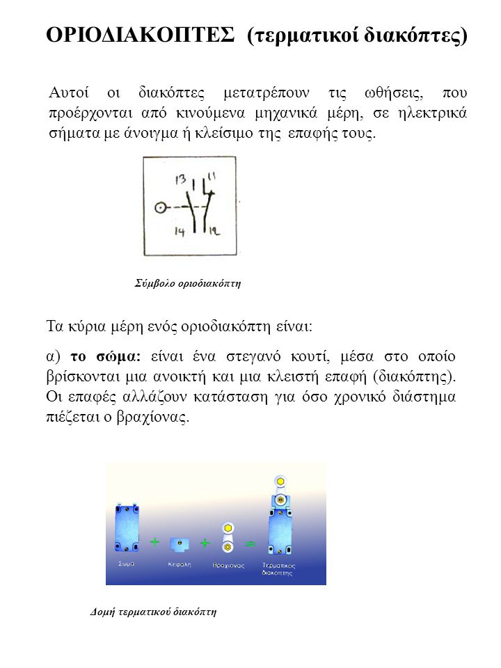 ΟΡΙΟΔΙΑΚΟΠΤΕΣ (τερματικοί διακόπτες)