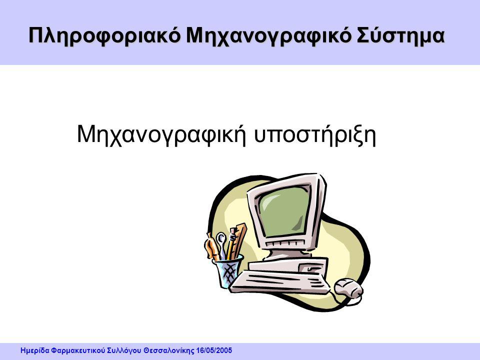 Πληροφοριακό Μηχανογραφικό Σύστημα