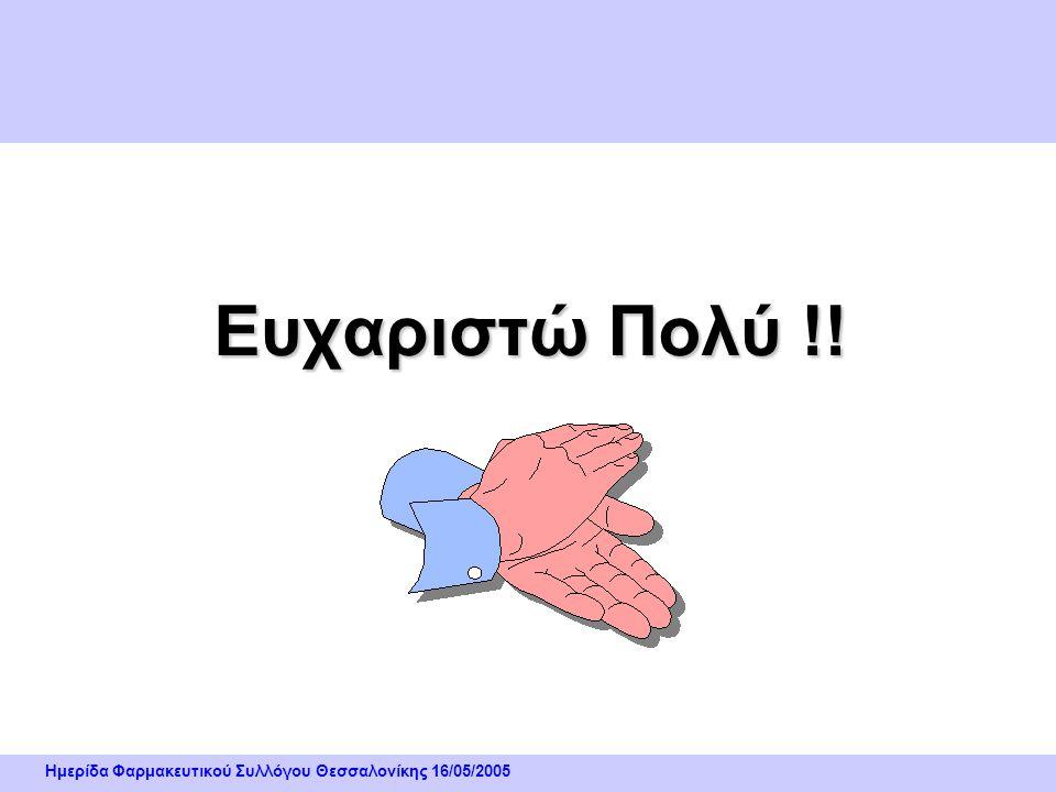Ευχαριστώ Πολύ !!