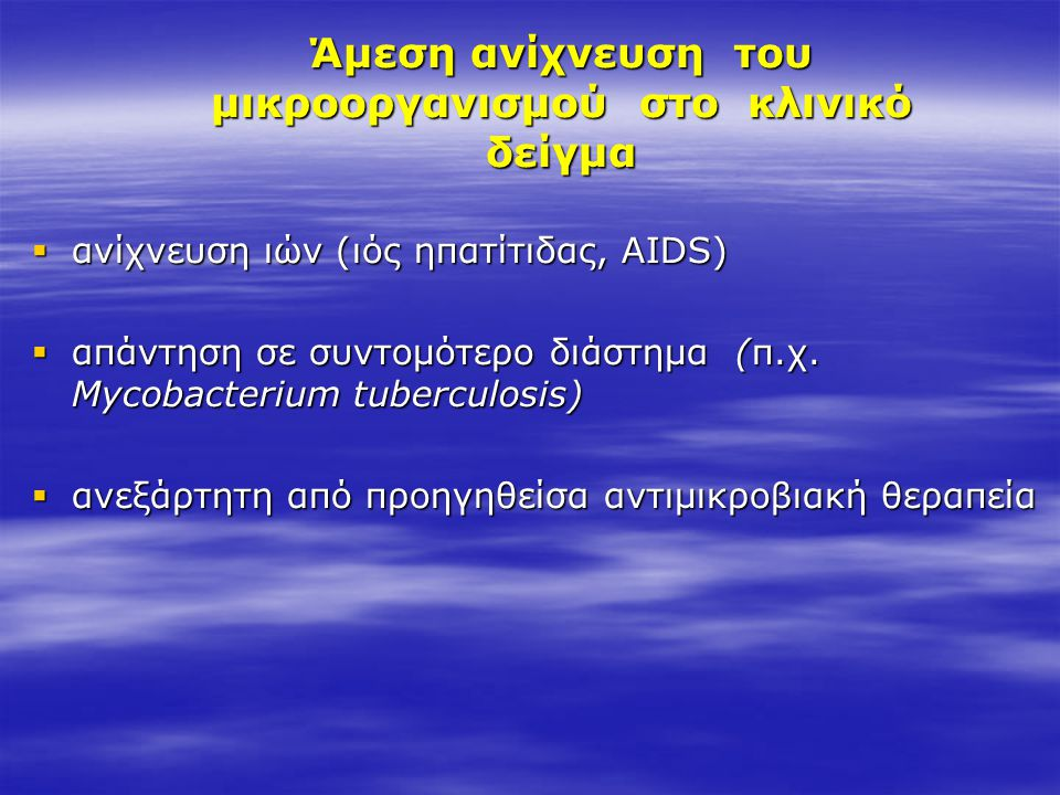 Άμεση ανίχνευση του μικροοργανισμού στο κλινικό δείγμα