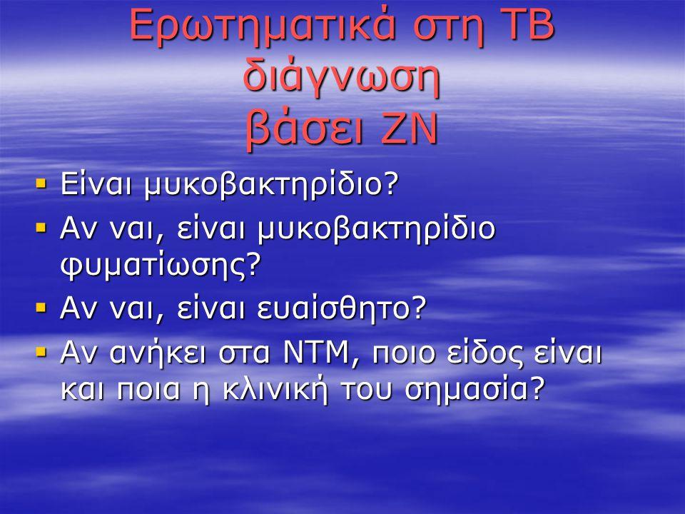 Ερωτηματικά στη ΤΒ διάγνωση βάσει ΖΝ