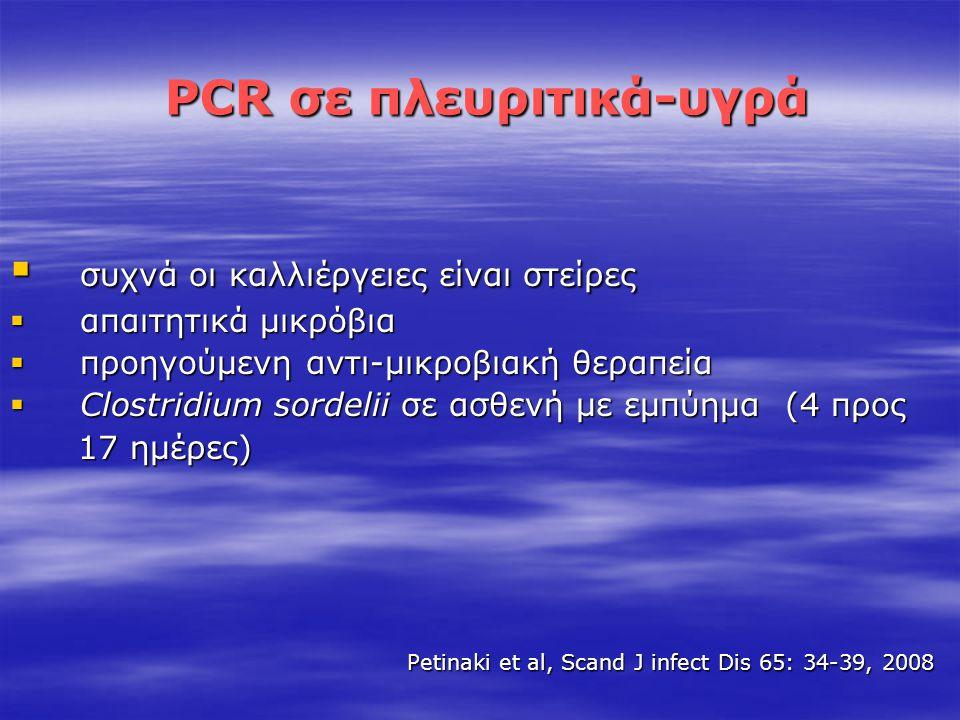 PCR σε πλευριτικά-υγρά