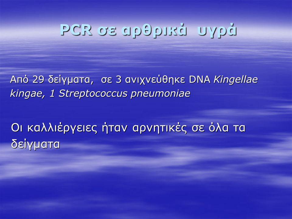 PCR σε αρθρικά υγρά Oι καλλιέργειες ήταν αρνητικές σε όλα τα δείγματα