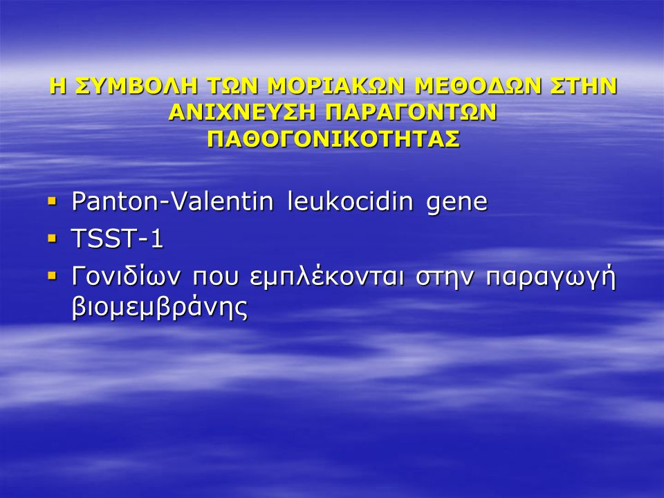 Panton-Valentin leukocidin gene TSST-1