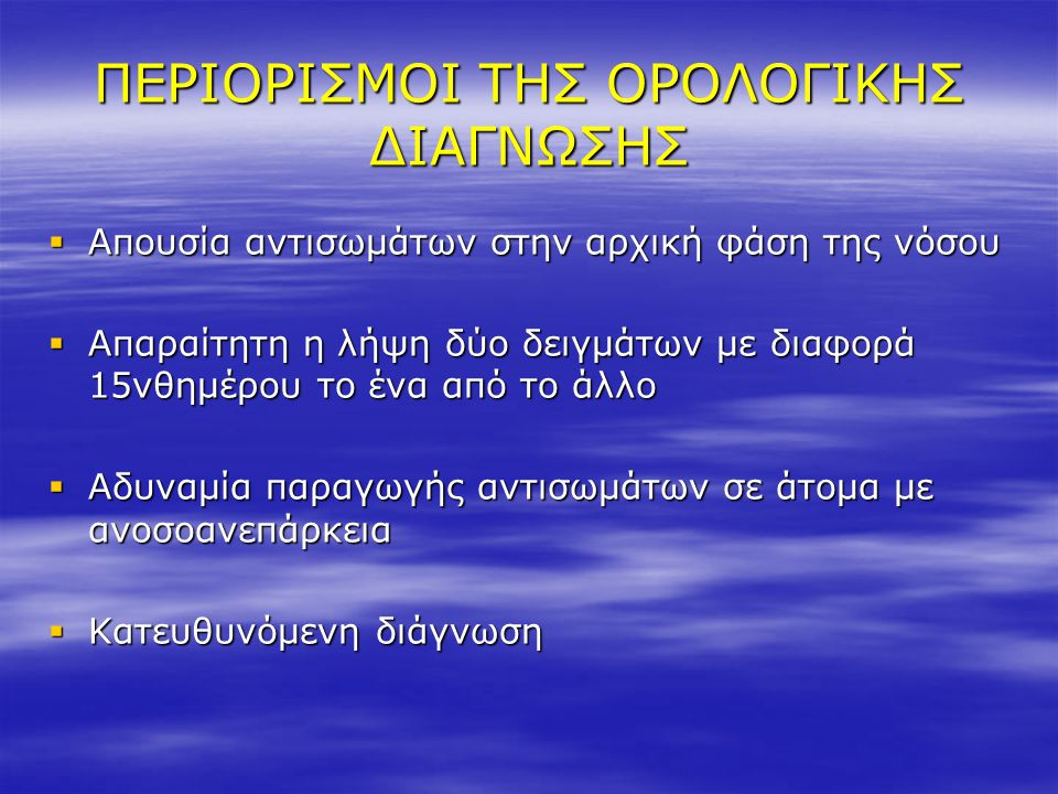 ΠΕΡΙΟΡΙΣΜΟΙ ΤΗΣ ΟΡΟΛΟΓΙΚΗΣ ΔΙΑΓΝΩΣΗΣ
