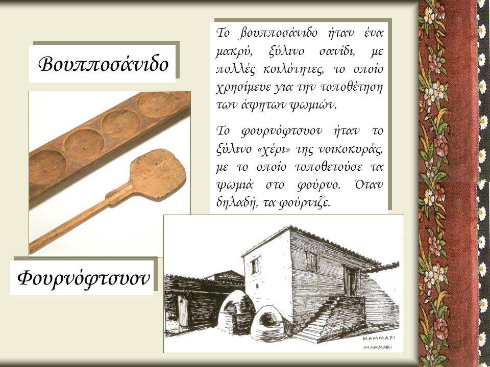 Βουπποσάνιδο Φουρνόφτσυον