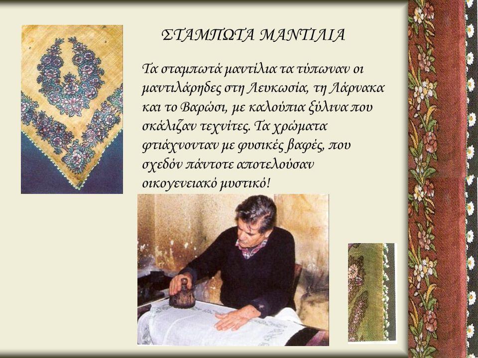 ΣΤΑΜΠΩΤΑ ΜΑΝΤΙΛΙΑ