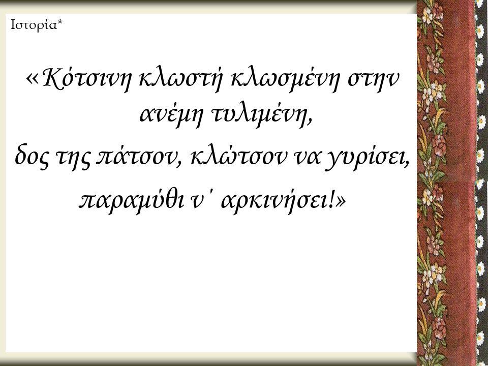 «Κότσινη κλωστή κλωσμένη στην ανέμη τυλιμένη,