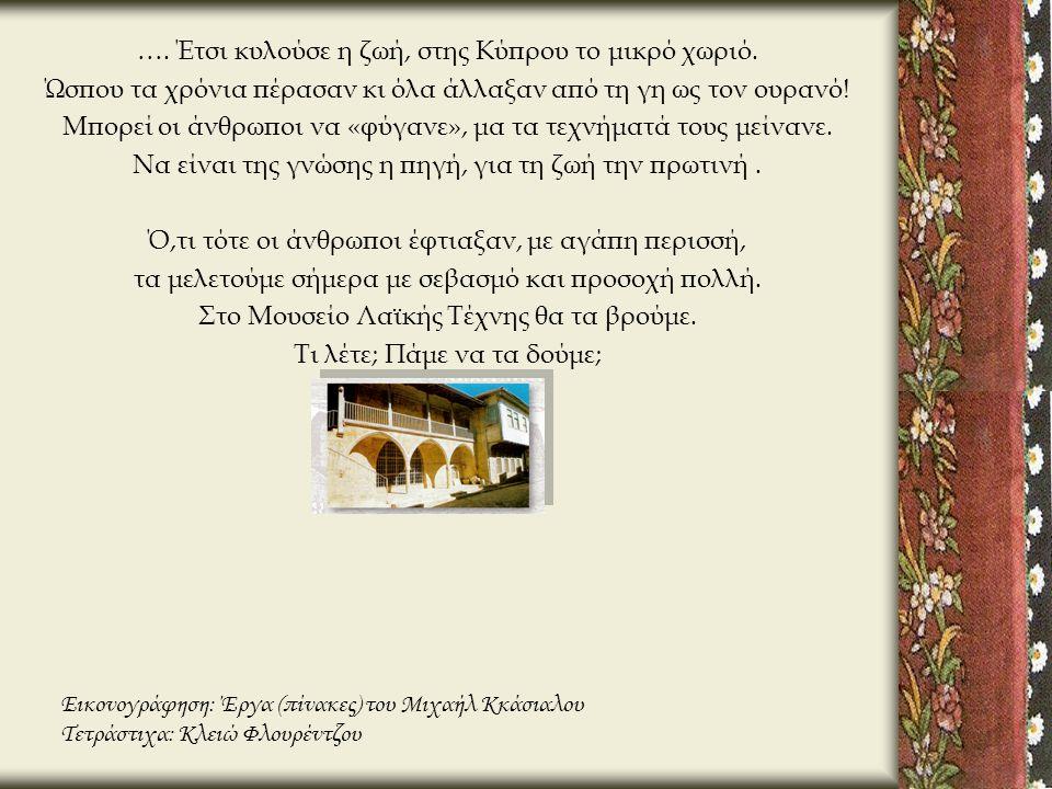 …. Έτσι κυλούσε η ζωή, στης Κύπρου το μικρό χωριό.