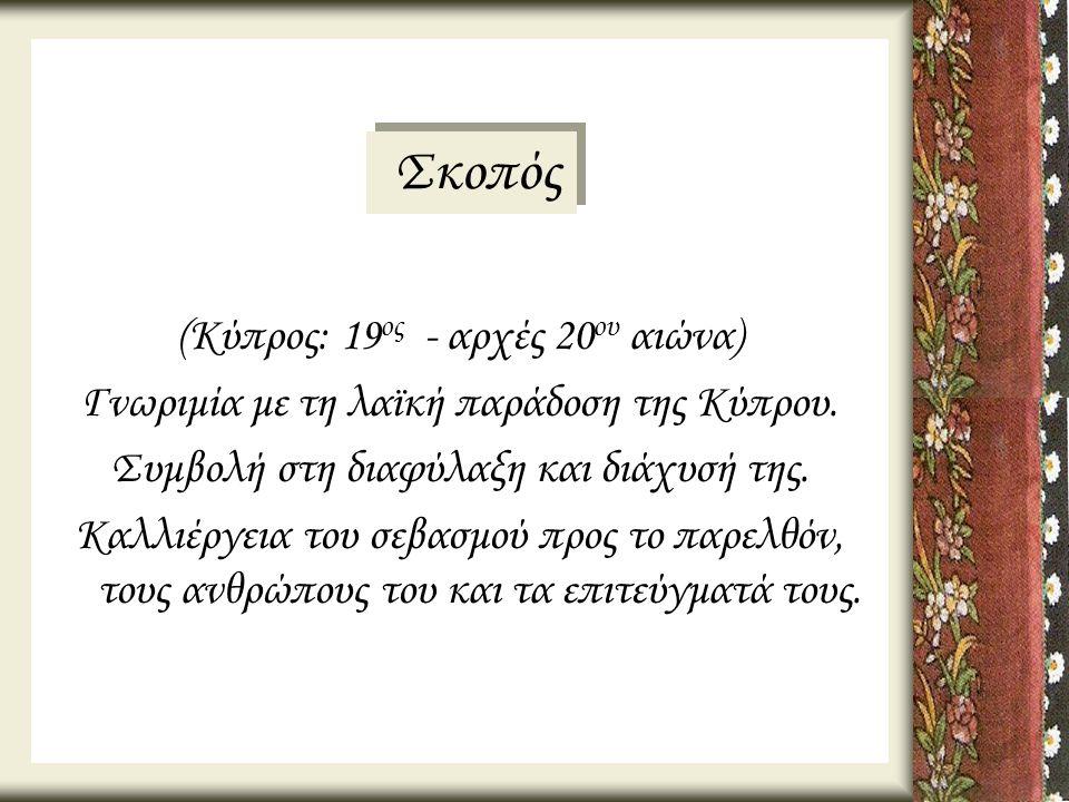 Σκοπός (Κύπρος: 19ος - αρχές 20ου αιώνα)