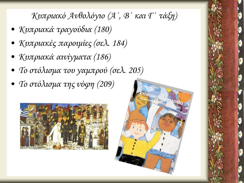 Κυπριακό Ανθολόγιο (Α΄, Β΄ και Γ΄ τάξη)