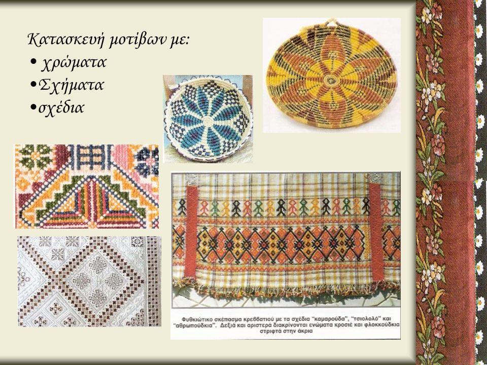 Κατασκευή μοτίβων με: χρώματα Σχήματα σχέδια
