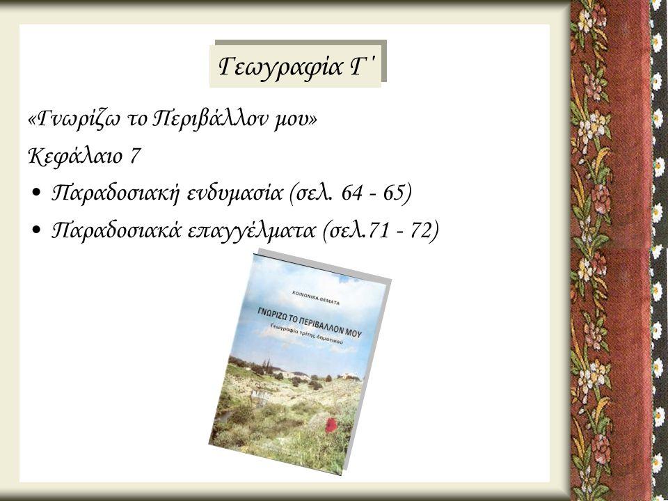 Γεωγραφία Γ΄ «Γνωρίζω το Περιβάλλον μου» Κεφάλαιο 7