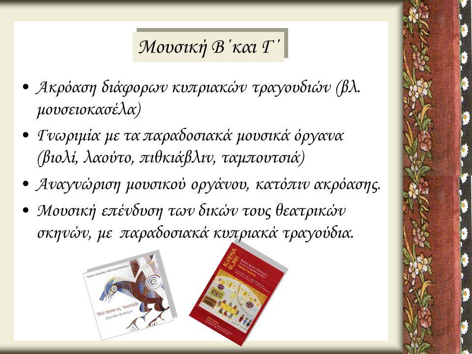Ακρόαση διάφορων κυπριακών τραγουδιών (βλ. μουσειοκασέλα)
