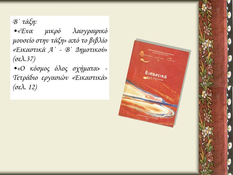 Β΄ τάξη: «Ένα μικρό λαογραφικό μουσείο στην τάξη» από το βιβλίο. «Εικαστικά Α΄ - Β΄ Δημοτικού» (σελ.37)