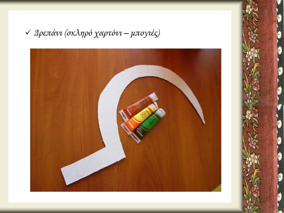 Δρεπάνι (σκληρό χαρτόνι – μπογιές)