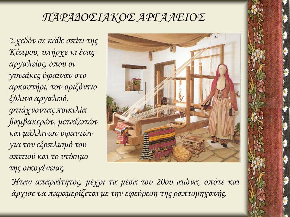 ΠΑΡΑΔΟΣΙΑΚΟΣ ΑΡΓΑΛΕΙΟΣ