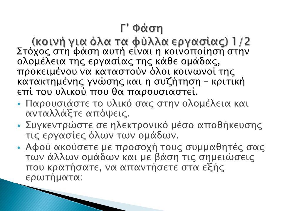 Γ' Φάση (κοινή για όλα τα φύλλα εργασίας) 1/2