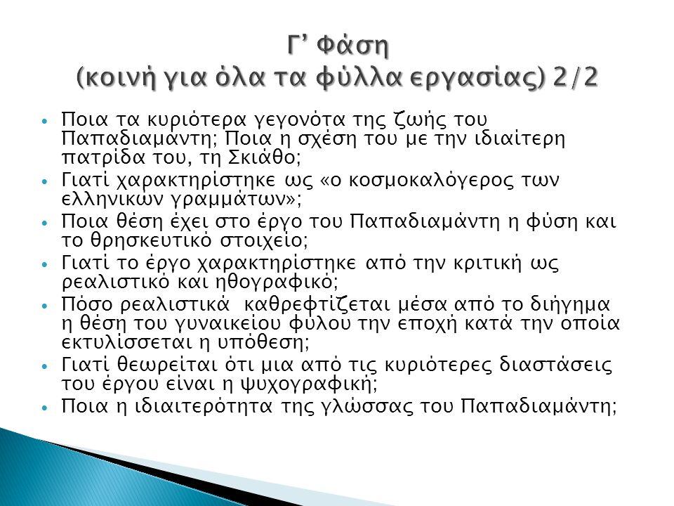 Γ' Φάση (κοινή για όλα τα φύλλα εργασίας) 2/2