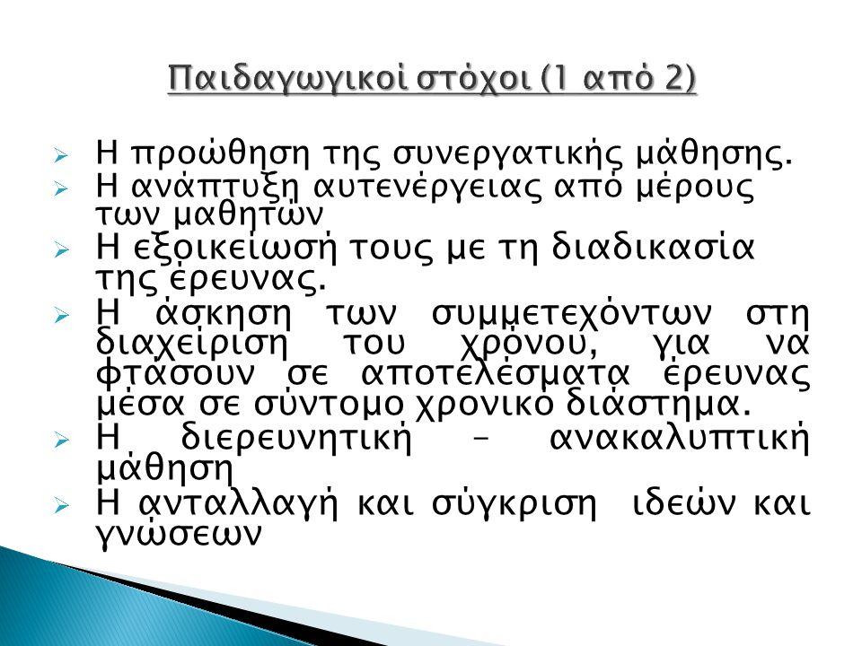 Παιδαγωγικοί στόχοι (1 από 2)