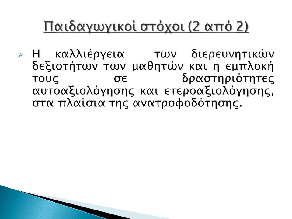 Παιδαγωγικοί στόχοι (2 από 2)