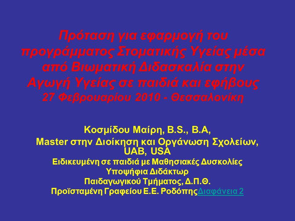 Πρόταση για εφαρμογή του προγράμματος Στοματικής Υγείας μέσα από Βιωματική Διδασκαλία στην Αγωγή Υγείας σε παιδιά και εφήβους 27 Φεβρουαρίου 2010 - Θεσσαλονίκη