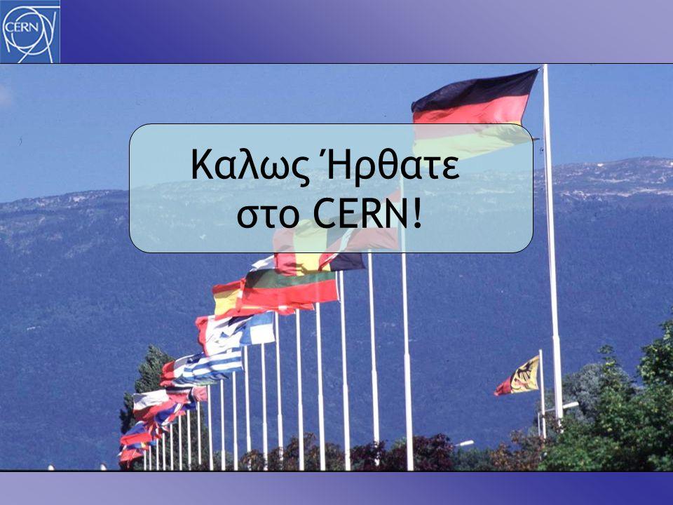Καλως Ήρθατε στο CERN!