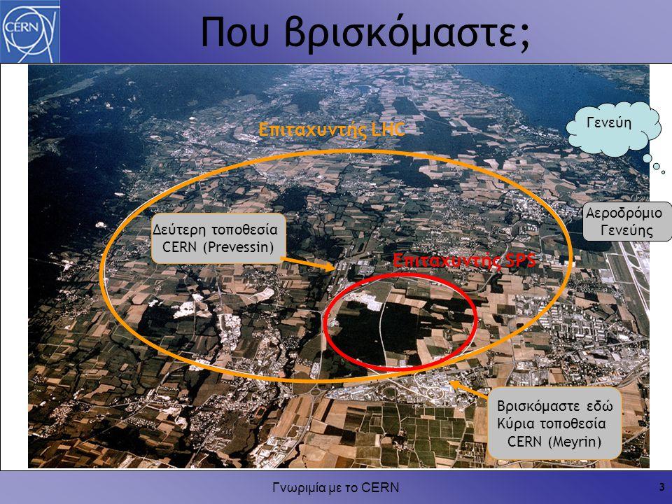 Που βρισκόμαστε; Επιταχυντής LHC Επιταχυντής SPS Γενεύη Αεροδρόμιο