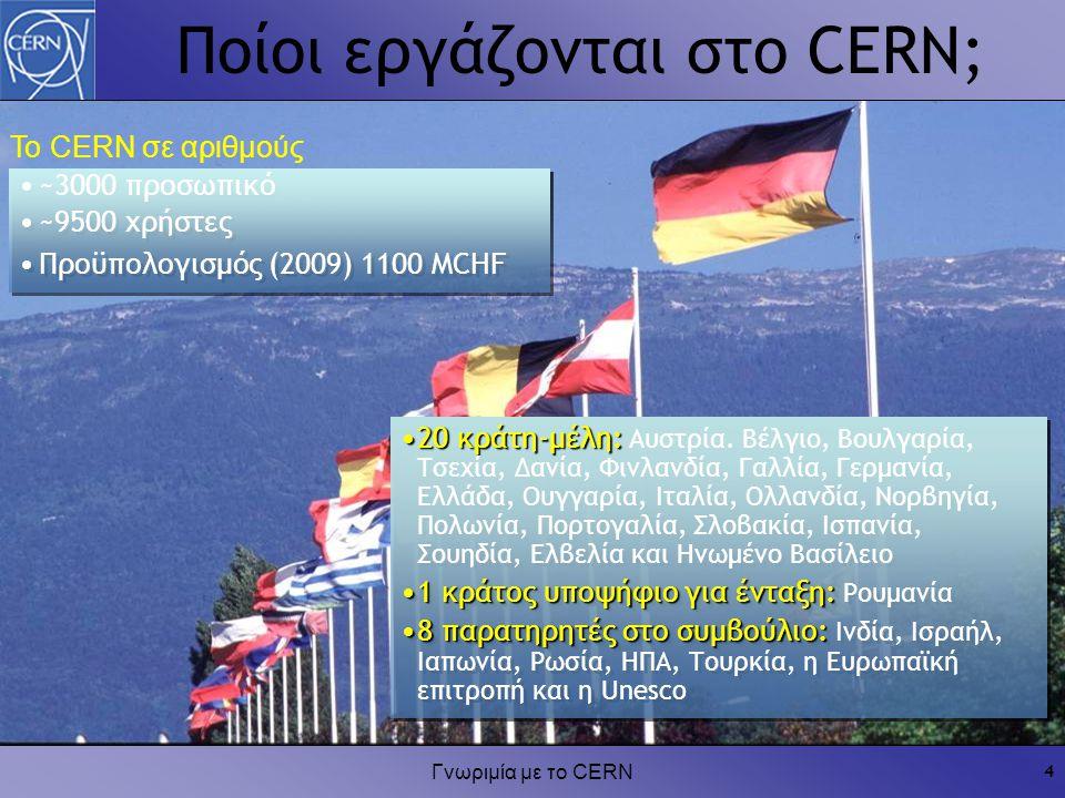 Ποίοι εργάζονται στο CERN;