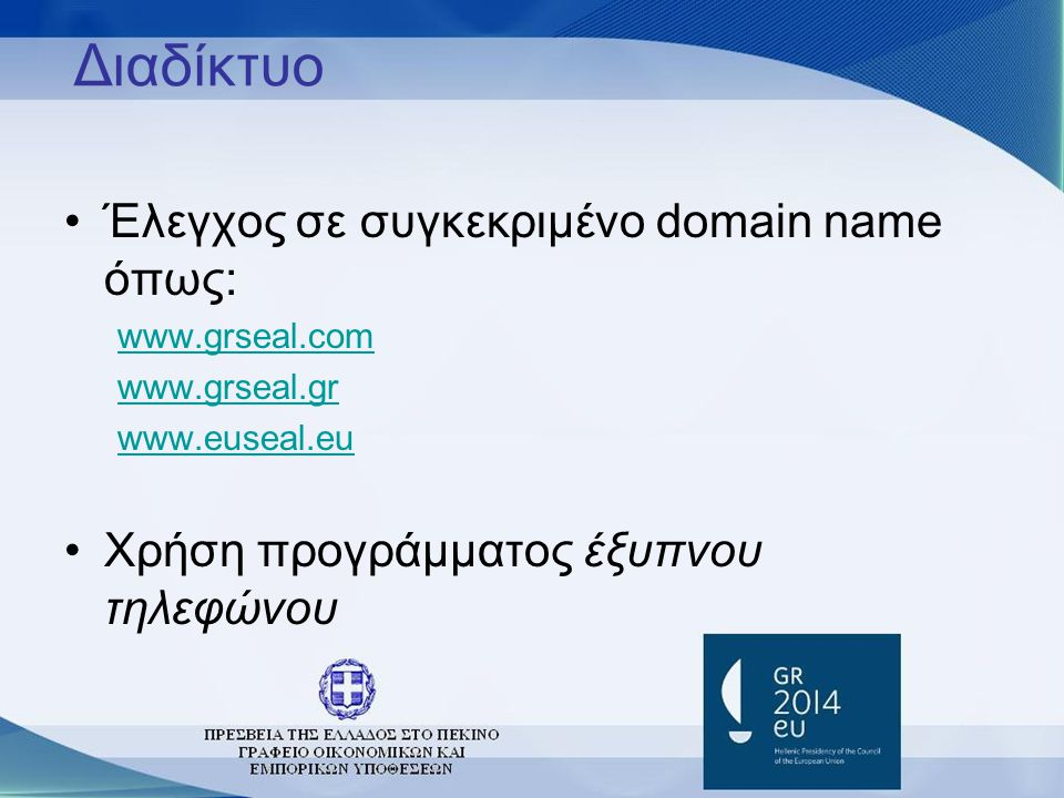 Διαδίκτυο Έλεγχος σε συγκεκριμένο domain name όπως: