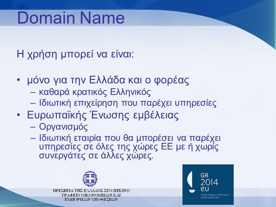 Domain Name Η χρήση μπορεί να είναι: μόνο για την Ελλάδα και ο φορέας