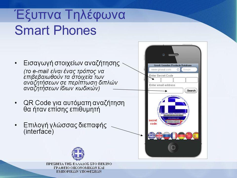 Έξυπνα Τηλέφωνα Smart Phones