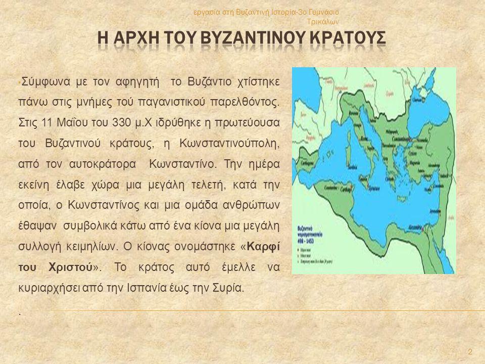 Η αρχη του βυζαντινου κρατουσ