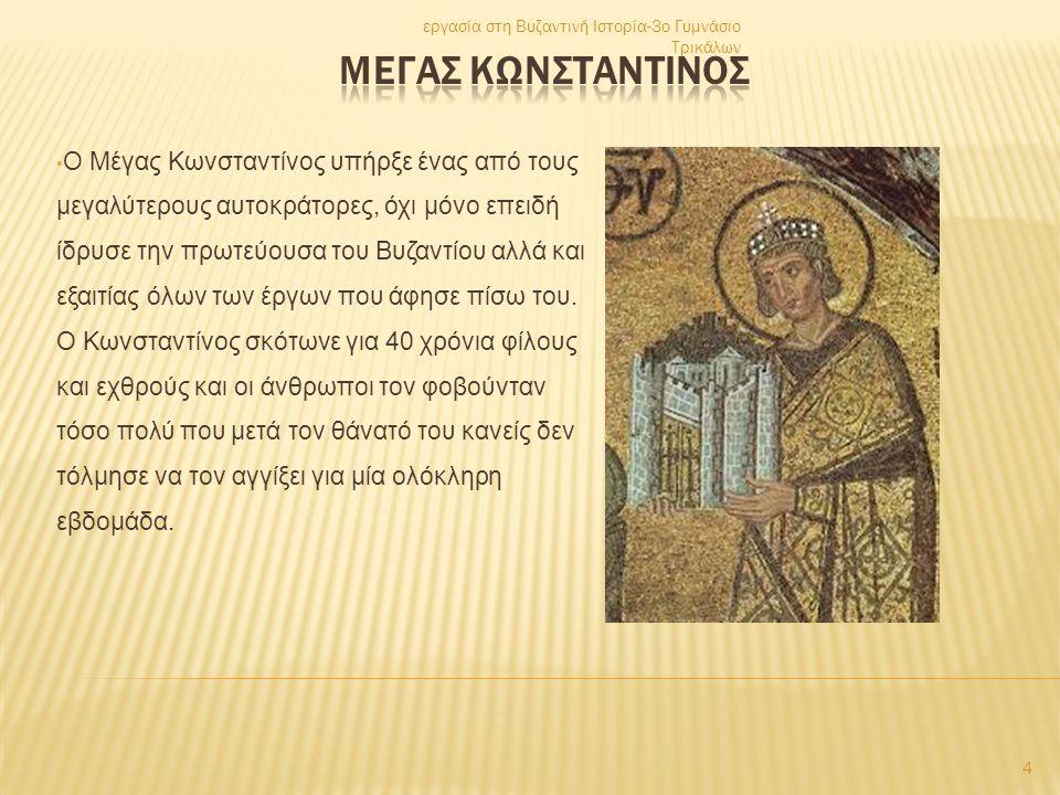 εργασία στη Βυζαντινή Ιστορία-3ο Γυμνάσιο Τρικάλων