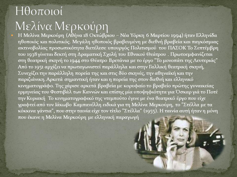 Ηθοποιοί Μελίνα Μερκούρη