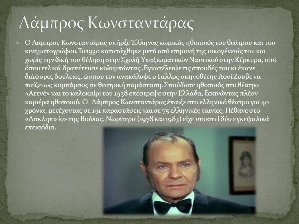 Λάμπρος Κωνσταντάρας