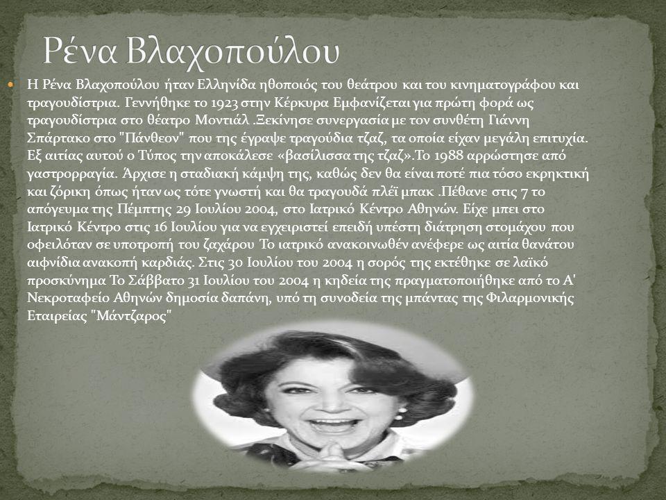 Ρένα Βλαχοπούλου