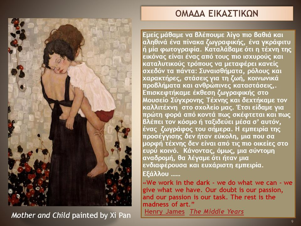 ΟΜΑΔΑ ΕΙΚΑΣΤΙΚΩΝ Mother and Child painted by Xi Pan