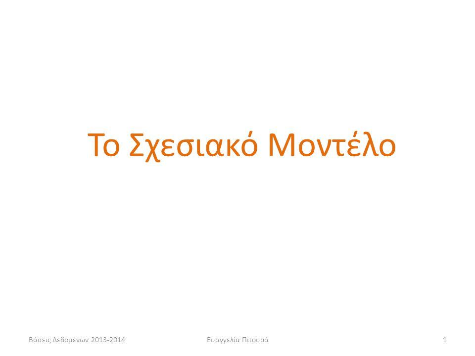 Το Σχεσιακό Μοντέλο Βάσεις Δεδομένων 2013-2014 Ευαγγελία Πιτουρά