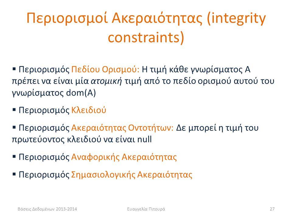 Περιορισμοί Ακεραιότητας (integrity constraints)