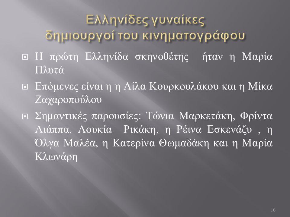 Ελληνίδες γυναίκες δημιουργοί του κινηματογράφου