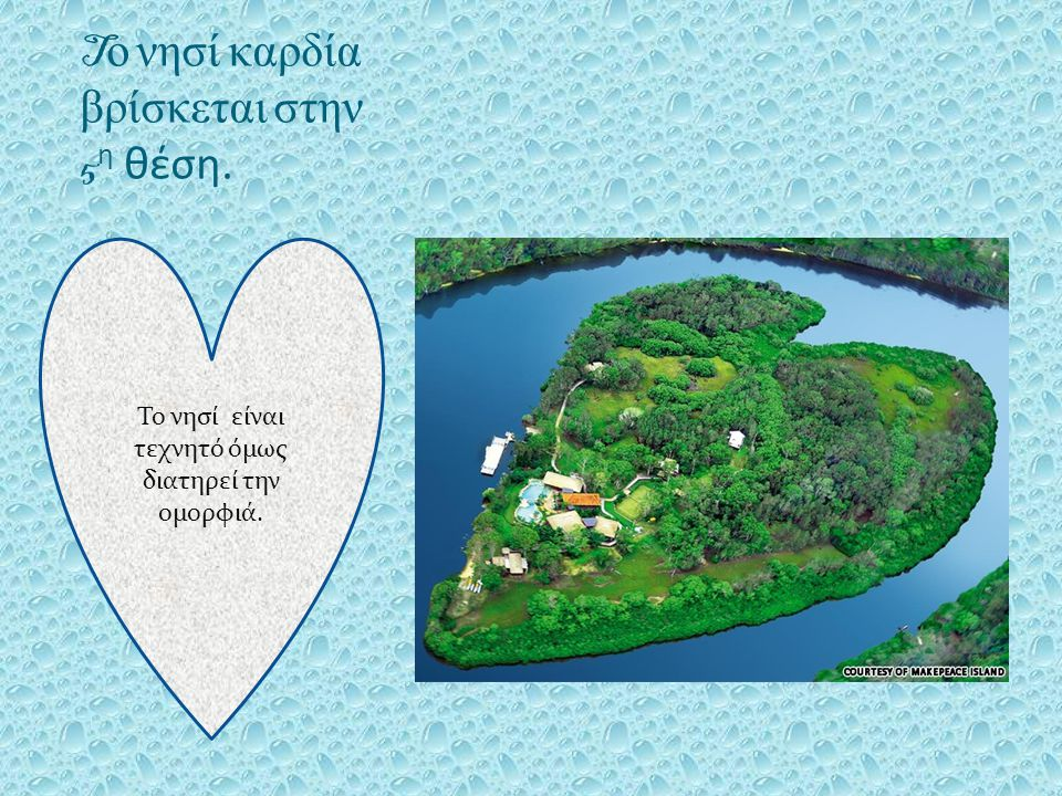 Tο νησί καρδία βρίσκεται στην 5η θέση.