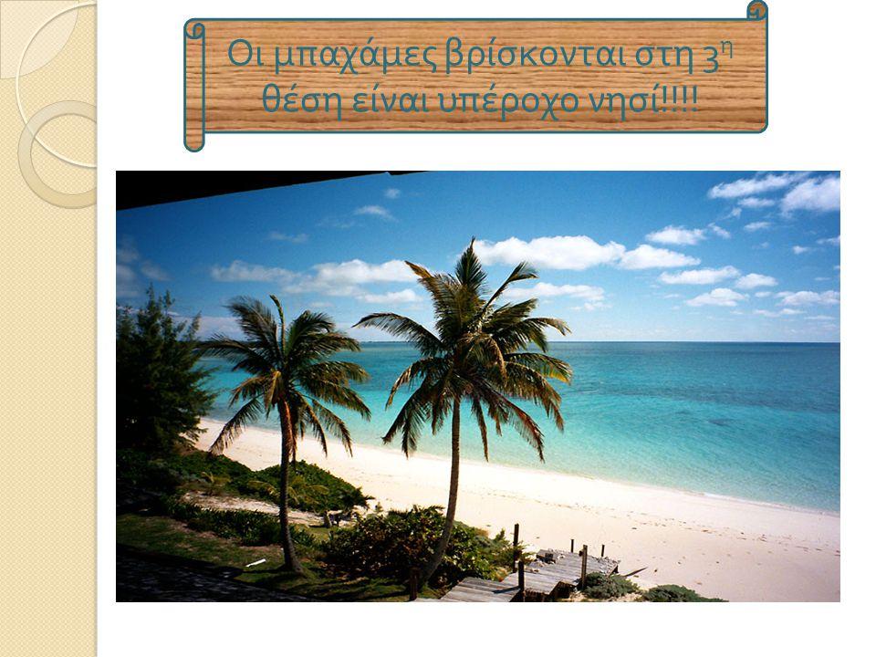 Οι μπαχάμες βρίσκονται στη 3η θέση είναι υπέροχο νησί!!!!