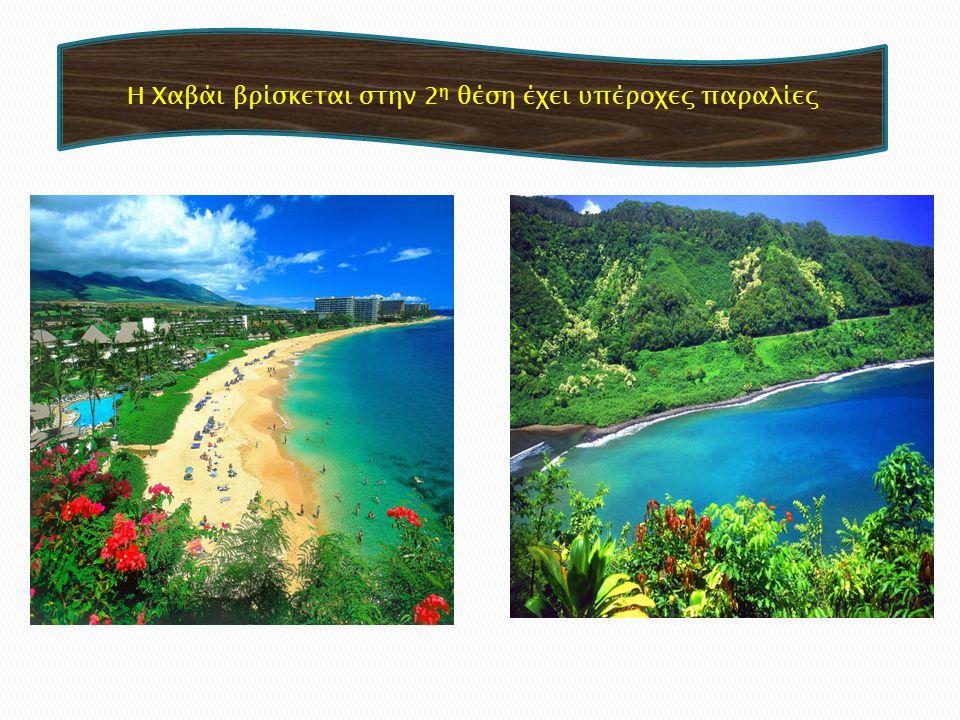 Η Χαβάι βρίσκεται στην 2η θέση έχει υπέροχες παραλίες