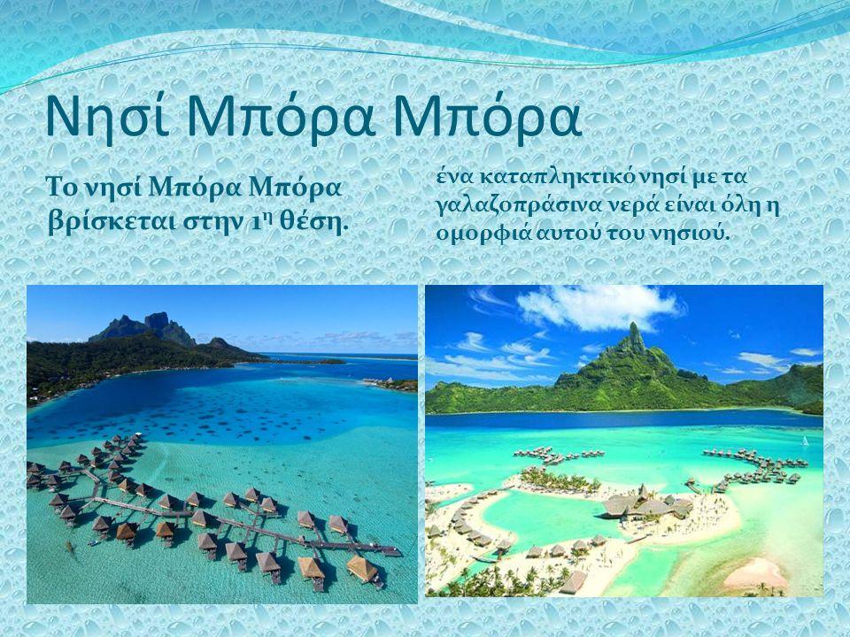 Νησί Μπόρα Μπόρα Το νησί Μπόρα Μπόρα βρίσκεται στην 1η θέση.