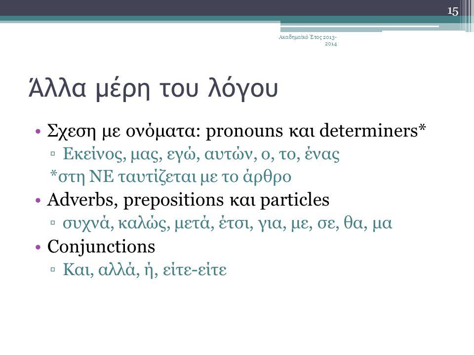 Άλλα μέρη του λόγου Σχεση με ονόματα: pronouns και determiners*