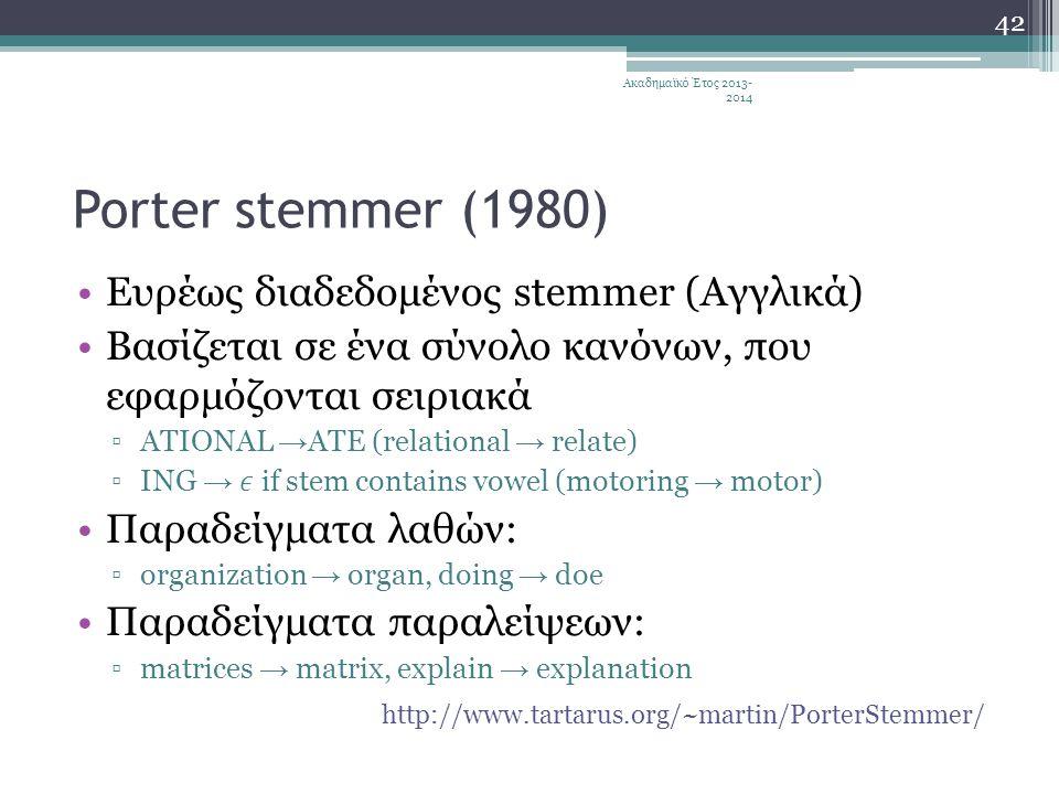 Porter stemmer (1980) Ευρέως διαδεδομένος stemmer (Αγγλικά)