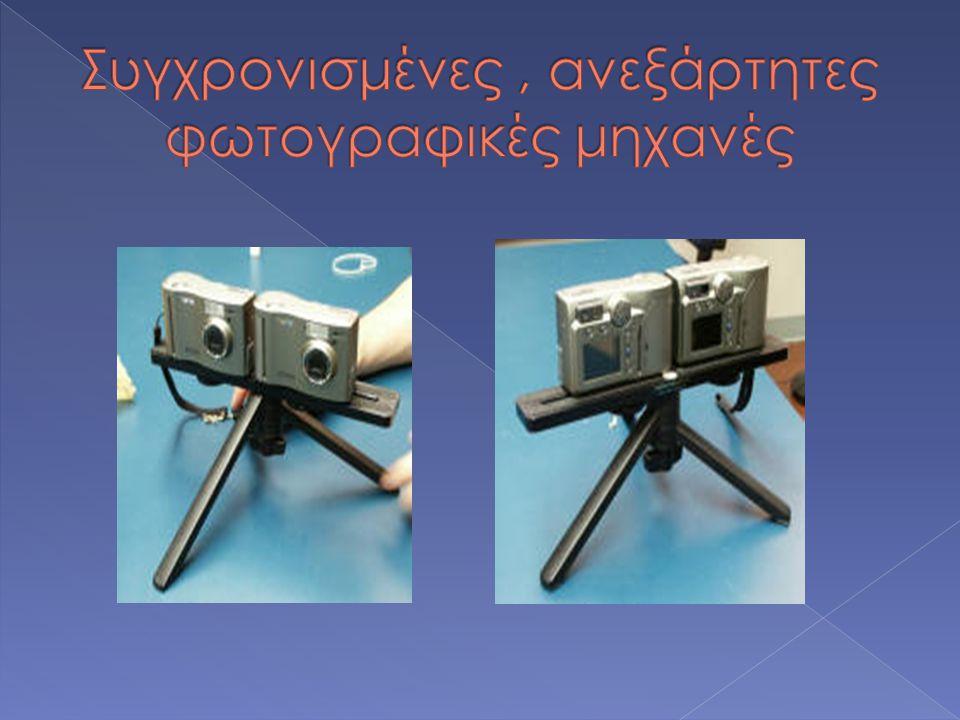 Συγχρονισμένες , ανεξάρτητες φωτογραφικές μηχανές