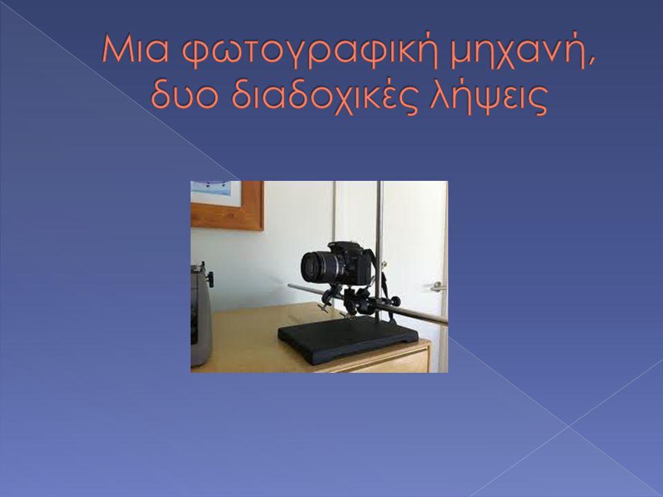 Μια φωτογραφική μηχανή, δυο διαδοχικές λήψεις
